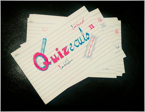 Quizeculo Eps. كويزيكيلو